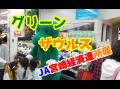 横浜上陸?! グリーンザウルス JA宮崎経済連所属