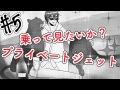 [漫画動画]#5〜驚愕!プライベートジェットのお・ね・だ・ん♡〜 ゆすふるinfoラボ [