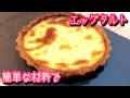 簡単な材料でエッグタルト egg tart