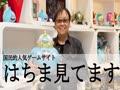 はちま起稿ヘビーユーザーだと明らかにしたドラクエの堀井雄二氏!